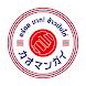 カオマンガイ 公式アプリ