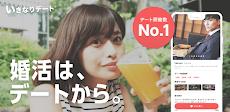 いきなりデート 婚活・恋活マッチングアプリ-登録無料でお見合いができる恋活・婚活アプリのおすすめ画像1