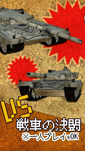 Two player battle game - Battle of tanks! apkdebit screenshots 1