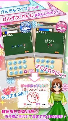 きらプリ-小学生の漢字、算数英語を楽しく勉強のおすすめ画像1