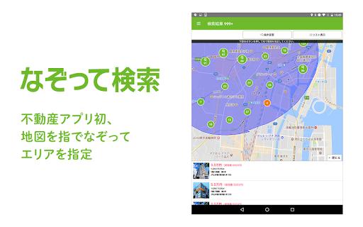 SUUMOuff08u30b9u30fcu30e2uff09u8cc3u8cb8u30fbu30deu30f3u30b7u30e7u30f3u30fbu4e00u6238u5efau3066u30fbu7269u4ef6u30fbu4e0du52d5u7523 7.59.0 screenshots 8