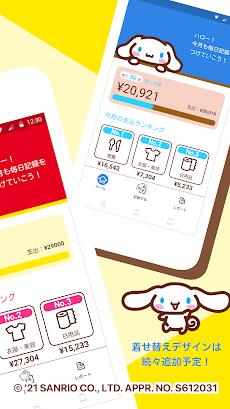 かんたん家計簿 with サンリオキャラクターズのおすすめ画像2