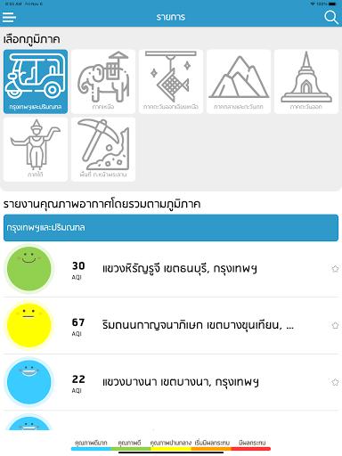 Air4Thai 3.0.8 Screenshots 12