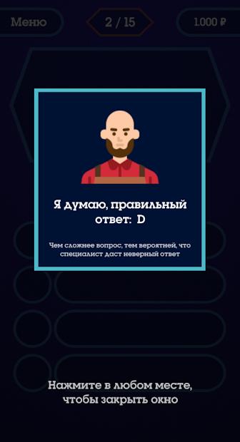 Миллионер 2021 - Викторина без интернета screenshot 15