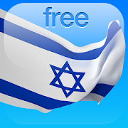 Hebrew in a Month: Free Audio course with lessons