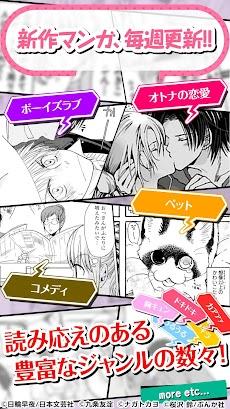 コミックエス - 少女漫画/恋愛マンガ 無料で読み放題♪のおすすめ画像3