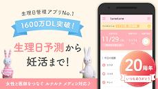 ルナルナ:無料で生理/排卵日予測 生理日管理アプリのおすすめ画像1