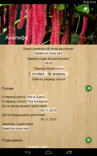 Flower Assistant 2.2 Screenshots 15