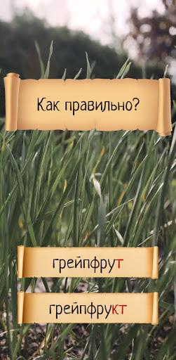 u041au0430u043a u043fu0440u0430u0432u0438u043bu044cu043du043e?  screenshots 5
