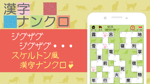 u6f22u5b57u30cau30f3u30afu30eduff5eu7121u6599u306eu6f22u5b57u30afu30edu30b9u30efu30fcu30c9u30d1u30bau30ebuff01u8133u30c8u30ecu3067u304du308bu6f22u5b57u30b2u30fcu30e0 android2mod screenshots 2