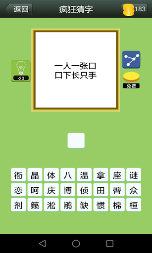 crazy chinese word puzzle screenshot 2