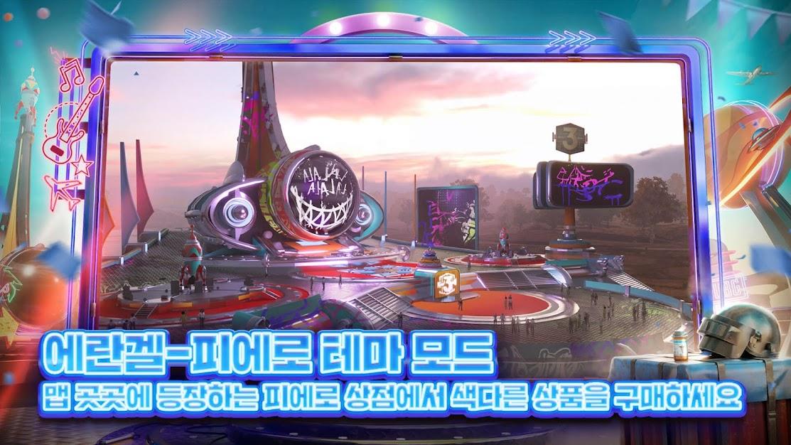 تنزيل ببجي الكورية apk obb