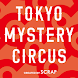 東京ミステリーサーカス公式アプリ