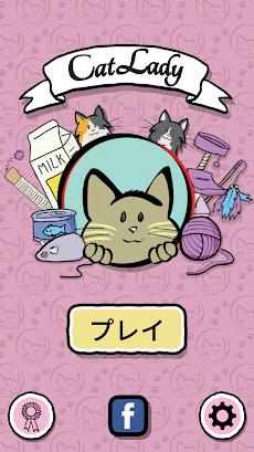 Cat Ladyのおすすめ画像1