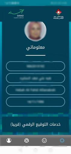 SanadJo-u0633u0646u062f android2mod screenshots 11