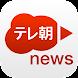 時事通信社ニュースアプリ JIJI NewsReader
