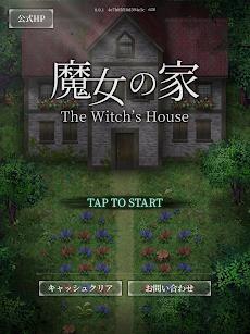 魔女の家のおすすめ画像3