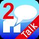 インターホンアプリ 通話方式2 - Androidアプリ