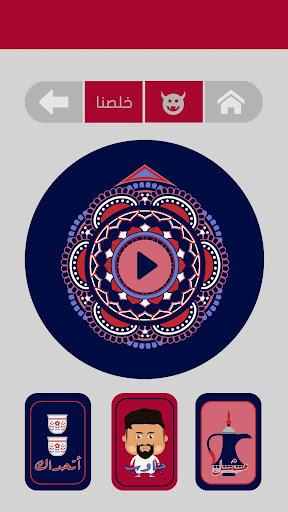 Jalsah u062cu0644u0633u0629 1.0 Screenshots 4