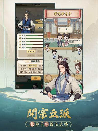 u6211u4e5fu662fu5927u4fe0(Kung fu Supreme) 1.6.0.3 Pc-softi 14