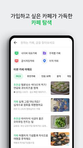 ub124uc774ubc84 uce74ud398  - Naver Cafe apktram screenshots 7