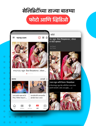 Marathi News Maharashtra Times android2mod screenshots 4
