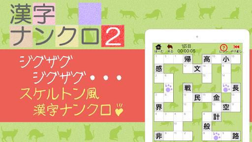 u6f22u5b57u30cau30f3u30afu30eduff12uff5eu7121u6599u306eu6f22u5b57u30afu30edu30b9u30efu30fcu30c9u30d1u30bau30ebuff01u8133u30c8u30ecu3067u304du308bu6f22u5b57u30b2u30fcu30e0 screenshots 7