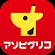 アソビグリコ - Androidアプリ