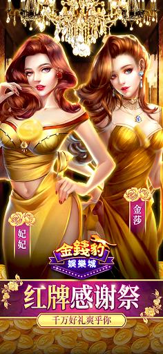 金錢豹娛樂城 2.7.1 screenshots 1