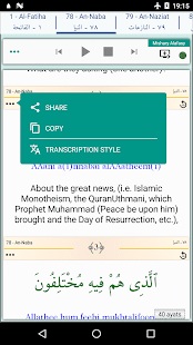Juz Amma (Suras of Quran) 2.2.2 Screenshots 5