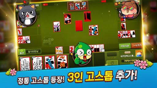 피망 뉴맞고 : 고스톱으로 대한민국 1등  screenshots 1