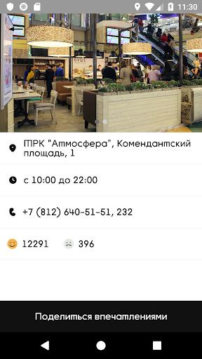 u0431u0443u0448u0435 2.5.1 Screenshots 4