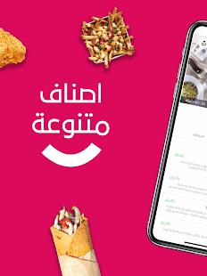 u0648u0635u0644 Wssel - Food Delivery in KSA 7.1.0 Screenshots 17