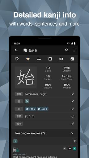 Japanese Kanji Study - u6f22u5b57u5b66u7fd2 4.7.4 Screenshots 4