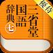 【優待版】三省堂国語辞典第七版 公式アプリ | 縦書き辞書