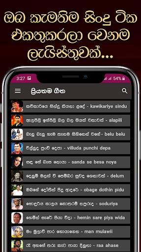 Sindu Potha - Sinhala Sri Lankan Songs Lyrics book 61.0 Screenshots 3
