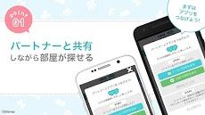 ぺやさがし 同棲・カップル・二人暮らし向け賃貸物件検索アプリのおすすめ画像3