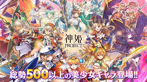 神姫PROJECT A-美麗な美少女キャラとターン制RPGゲームアプリ 2.2.0 screenshots 1