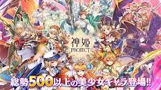神姫PROJECT A-美麗な美少女キャラとターン制RPGゲームアプリのおすすめ画像1