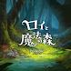 ロイと魔法の森〜Prologue〜