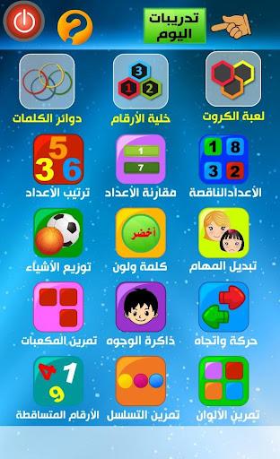 فطن - تمارين ذكاء و ذاكرة مهارات يومية ذهنية 64 screenshots 1