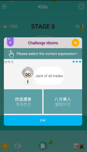 Korean Relay 1.2 screenshots 4