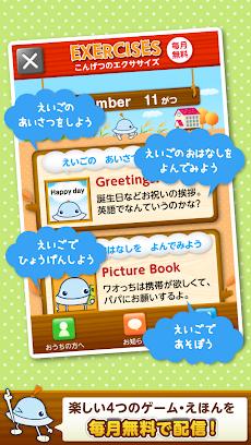 ワオっち!イングリッシュスクール!キッズ英語を楽しく学ぼう!のおすすめ画像2