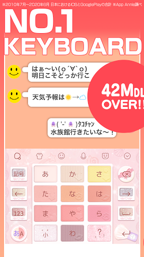 Simeji Japanese keyboard+Emoji 15.2.3 screenshots 1