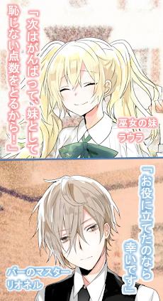 コイチャアウル(恋してお茶して 〜アウル編〜)のおすすめ画像2