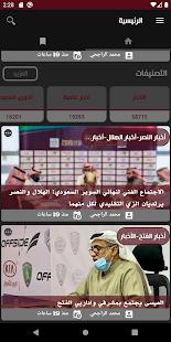 Saudi-Sport 4.8 APK screenshots 5