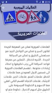 Code route Tunisie 2020 20.0 Screenshots 3