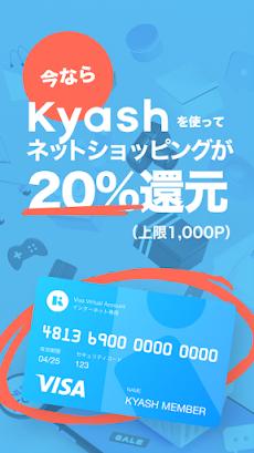 Kyash(キャッシュ)- チャージ式Visaカードのおすすめ画像1
