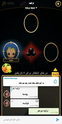 u062du06a9u0645 u0644u0627u0632u0645 1.5.85 screenshots 4