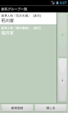 家系図アプリ 親戚まっぷ9のおすすめ画像2